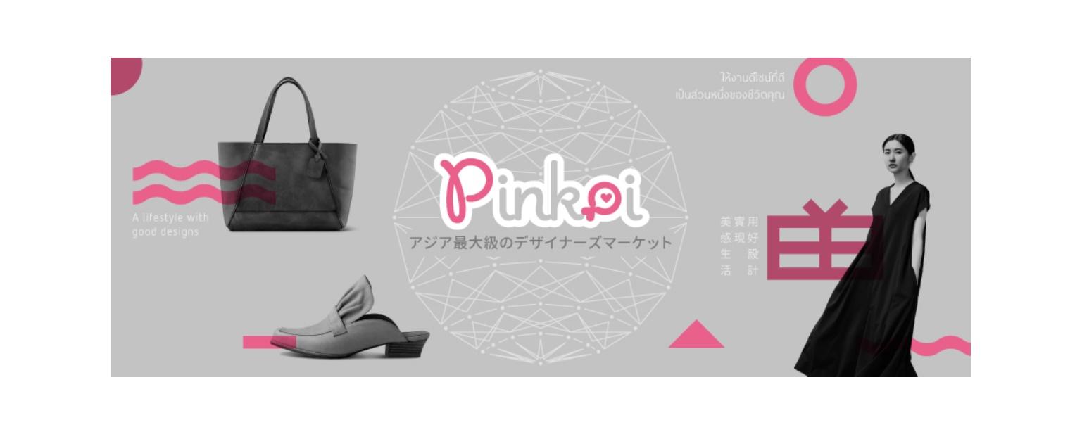 海外発送♪ピンコイ(Pinkoi)でのご注文の仕方は?