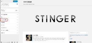 スティンガー8