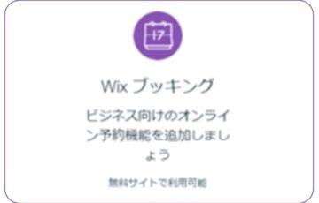 Wix ブッキング