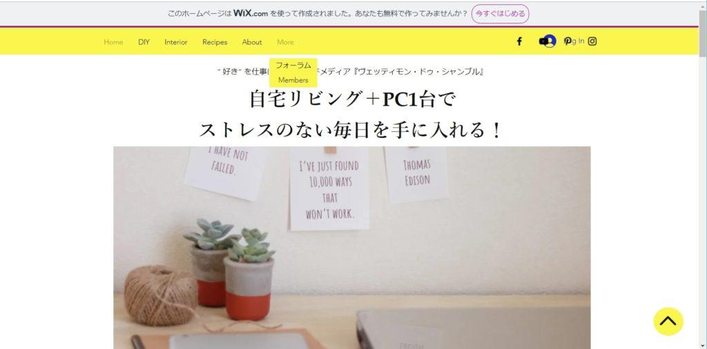 wix 掲示板
