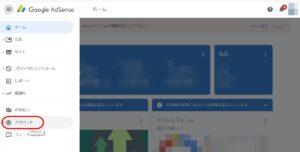 ads.txt ファイルを作成する