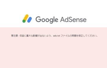 ads.txt 作成