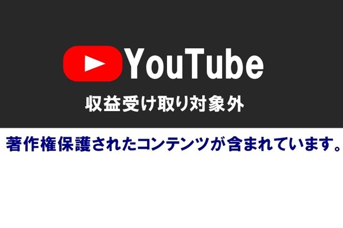 Youtube 著作権
