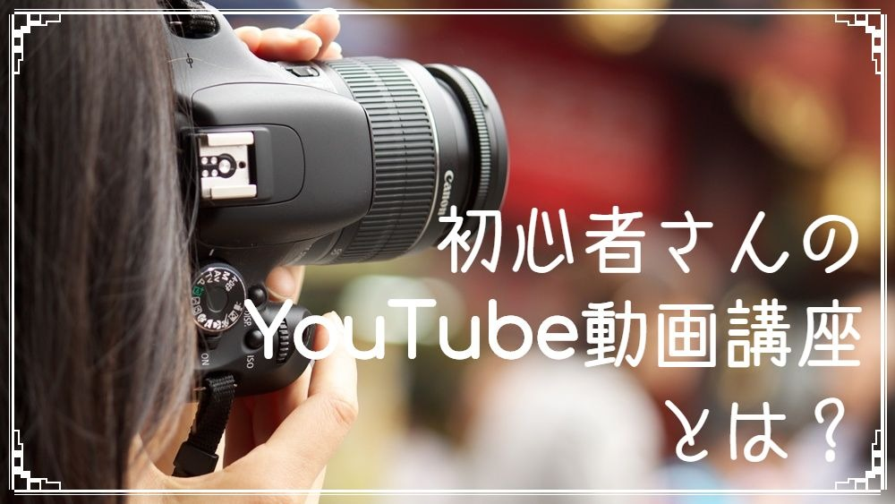 youtube 動画 アップロード 方法