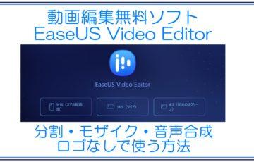動画 編集 ソフト
