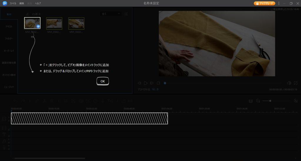 動画 編集 ソフト 無料